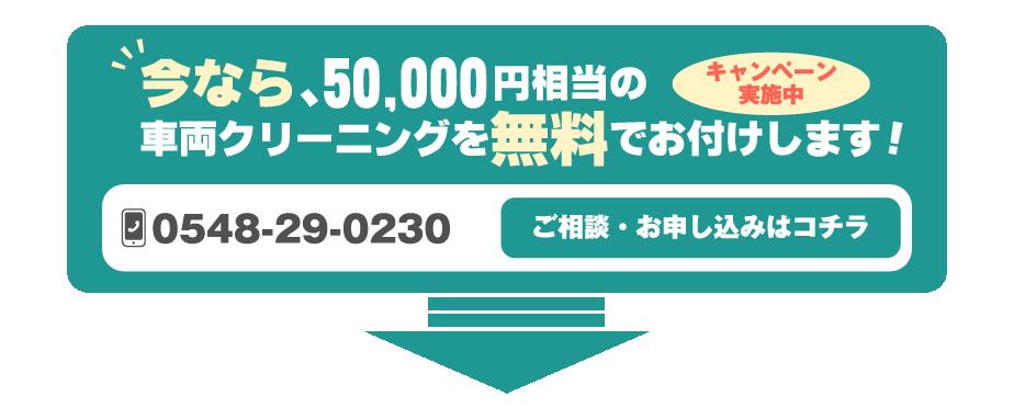 今なら50.000円相当の車両クリーニングを無料でお付けします!
